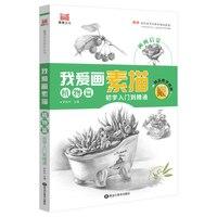 나는 스케치 식물을 그리는 것을 사랑한다 스케치 기술 회화 책 제로 기본 스케치 드로잉 엔트리 북