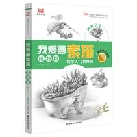 EU Amo A Desenhar As Plantas a Técnica de Desenho Esboço Livro Pintura Zero Básico de Desenho Esboço Livro de Entrada|  -