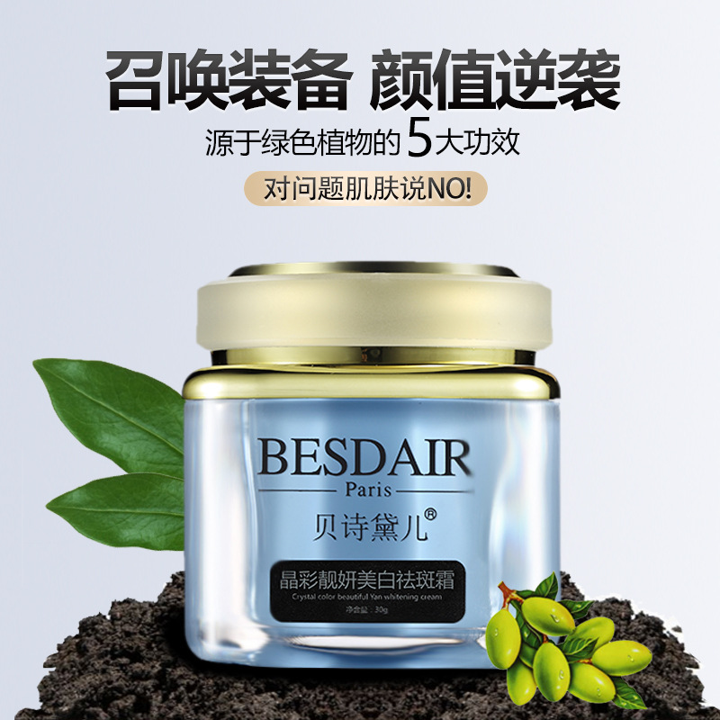 Freckle Removal Cream Fade Dark Spot Facial Skin Creams Blemish Reduces Age Spots Freckles Melasma Face Cream Whitening цена