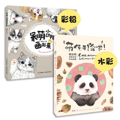New Love Cute Little animal Color pencils drawing tutorial books animal painting watercolor book for adult children chinese color pencil drawing books for adult dog animal painting tutorial book hand painted animal pet art textbook