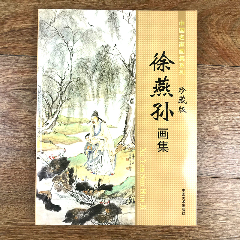 Chinese Famous Artists Paintings For Xu Yansun / Traditional Chinese Birds And Flowers Animal Charact Painting Drawing Art Book