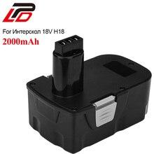 Ni-cd мощный инструмент аккумулятор для Интерскол H18 18 В 2000 мАч замена Аккумуляторная дрель-шуруповерт аккумуляторная батарея