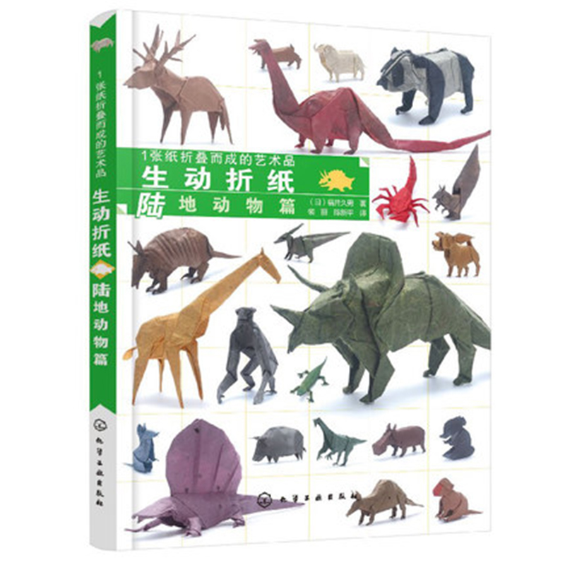 1 Piece Of Paper Folded Artwork Vivid Origami Land Animal Articles Fun Origami Book Children's Animal Origami Book