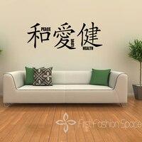 Vinyl Japanischen Frieden Liebe Gesundheit Handmade Haushaltswaren Wandtattoo Vinyl Aufkleber Wohnkultur Wandkunst Schlafzimmer Aufkleber Kostenloser Versand