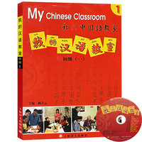 learning Chinese textbook for starter learners My Chinese Classroom with CD Elementary Volume 1