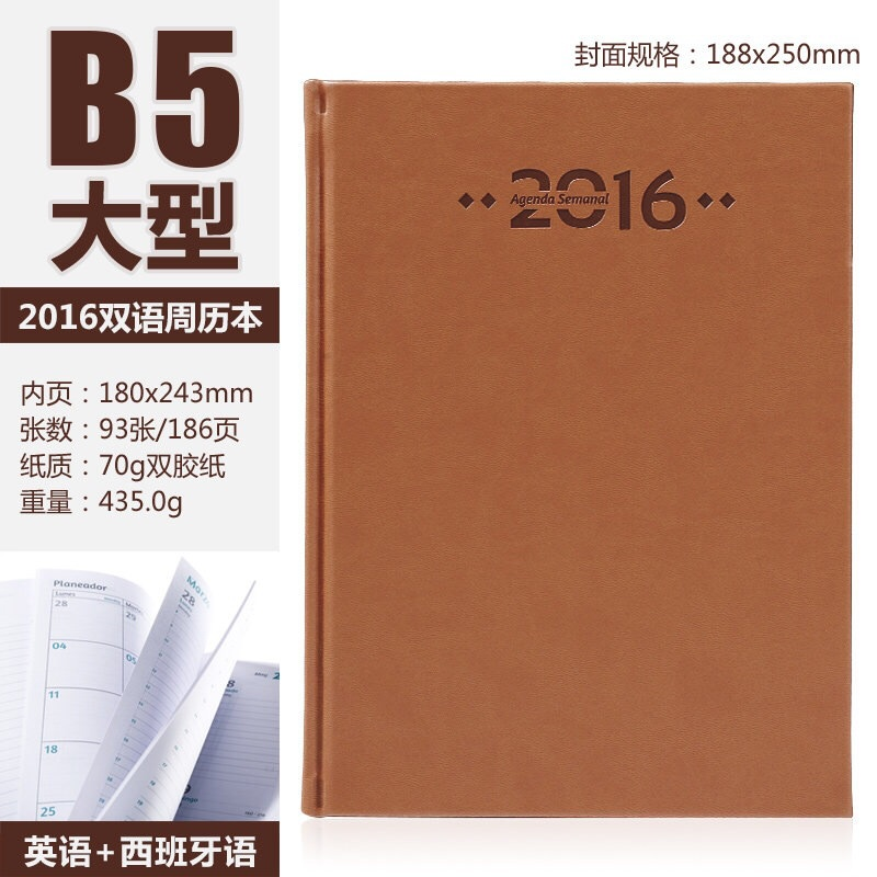 Diary Organizer Picture - More Detailed Picture About 2016 B5