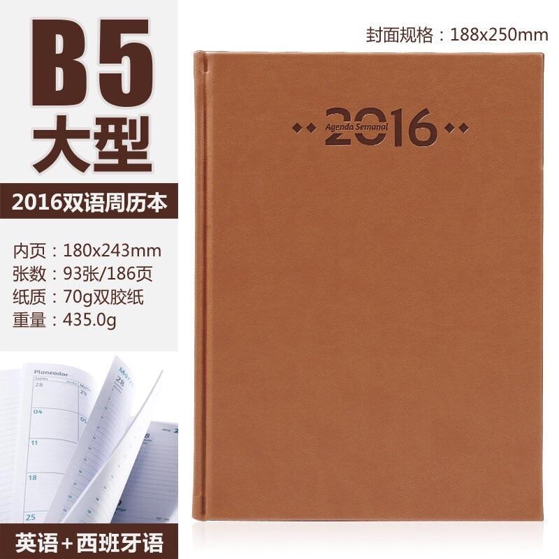 2016 B5 hardcover annual agenda diary planner organizer-in Notebooks
