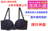 2014 Newest Design invisible inflated buoyancy underwear bra,Self-adhesive push up air cushion bra MD002