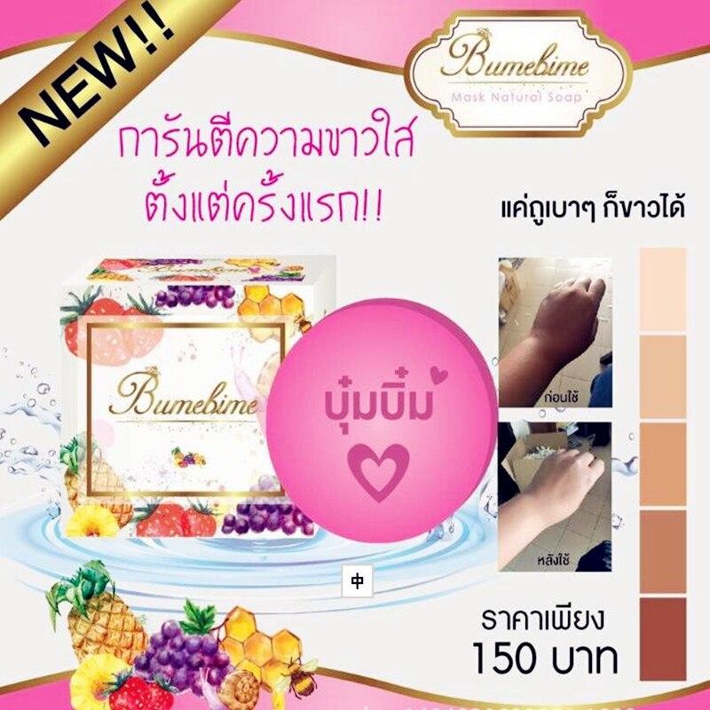 Thailand Bumebime Mask Handmade Whitening Soap Fruits Extract Whitening Reduce Dark Spot White Skin Fast Bright Genuine Dropship