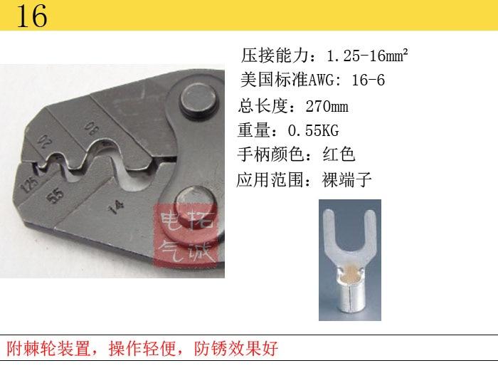 Купить с кэшбэком HS-16 JAPANESE STYLE CRIMPING PILER FOR Naked terminal SNB RNB 1.5-16 mm2 CRIMPING PLIERS RATCHET crimping tools pliers
