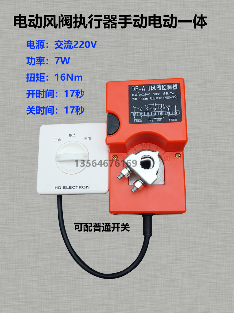 220V Switch Type Electric Air Valve, Air Volume Control Valve Actuator Controller Module Valve Proportional Simulation Mechanism 220v dirve actuator electric two way regulating valve proportional integral valve for central air conditioning