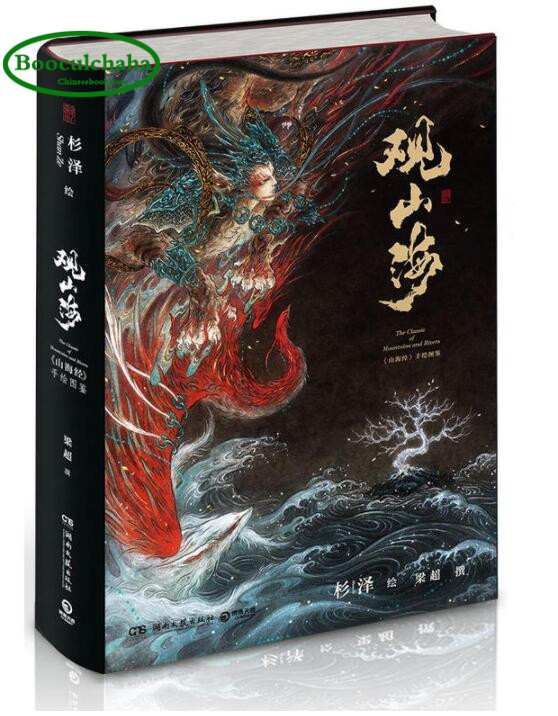 Comic Ancient style hand painted illustration drawing book The classic of mountains and rivers Guan shanhai