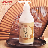 250g MEIKING Hot Rose Whitening Milk Body Lotion Repair Hair Follicle Body Cream Itching Moisturizing Compact