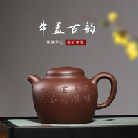 Zini Niugai Guyun Zisha pot engraving teapot Yixing raw mine tea wholesale customization Jiang Jianjun one substitute