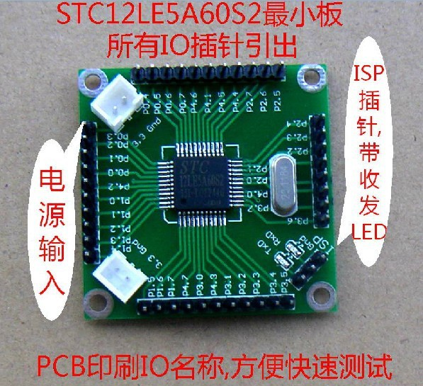 Бесплатная доставка STC12LE5A60S2 доска Smart управления автомобилем Совет по развитию со светом
