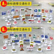 Children's DIY Model parking lot View 28 sets of road signs toys traffic Signs signage giveaway