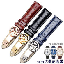 Fitted with patek philippe, leather male pp folding bow, crocodile leather strap 19mm20mm21mm22mm