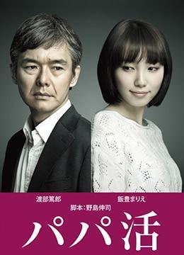 《爸爸活》2017年日本剧情电视剧在线观看