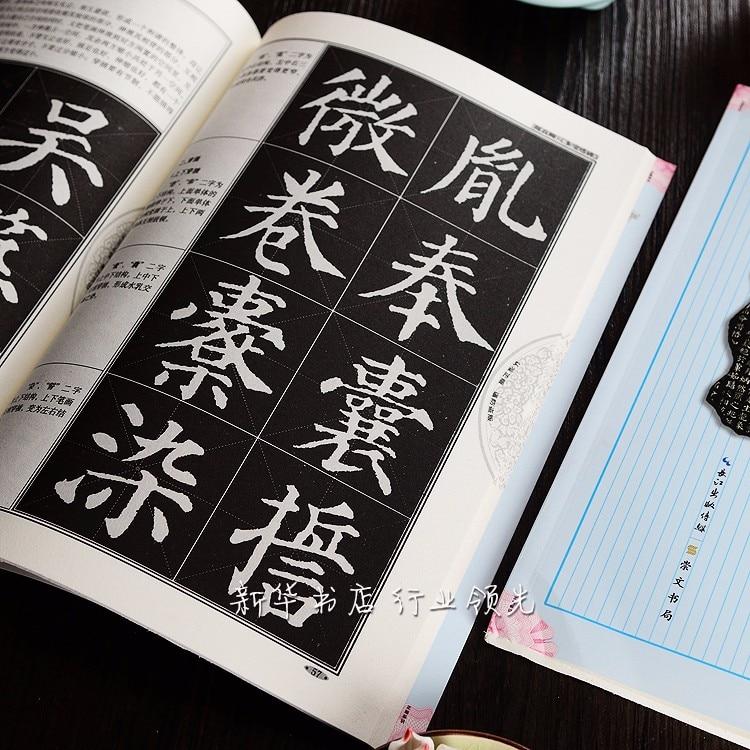 Copybook For Chinese Calligraphy Copy Book For Mo Bi Zi,Yan Zhen Qing Duo Bao Ta Bei Regular Script 88pagesCopybook For Chinese Calligraphy Copy Book For Mo Bi Zi,Yan Zhen Qing Duo Bao Ta Bei Regular Script 88pages