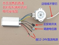 500W high torque power 12V high power variable speed brushless DC servo motor +controlle DC12V 24V 360W 700W 30A