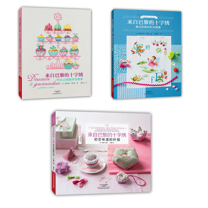 3pcs From Europe embroidery stitch books Love the taste of the needle and food A memorable