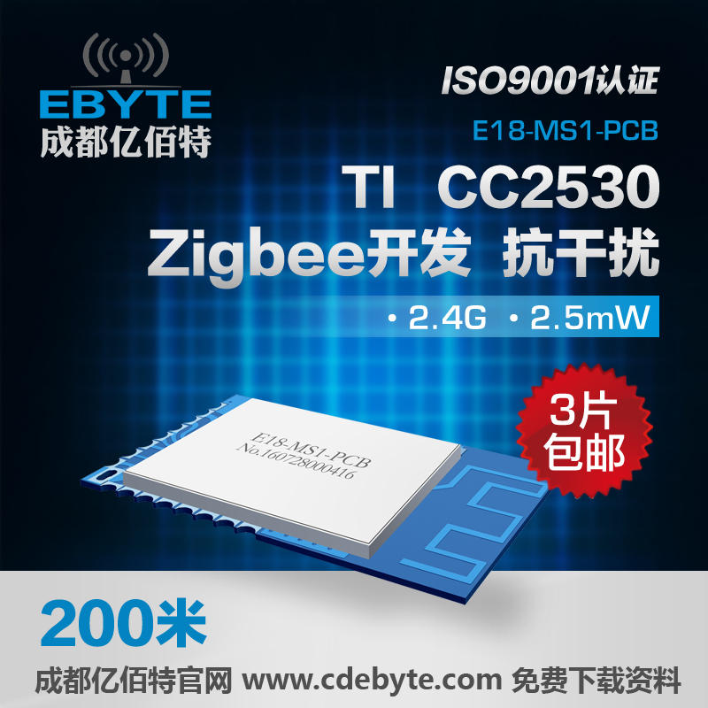 CC2530F256 core board 2.4G wireless module |zigbee intelligent network Home Furnishing | | super nRF24L01P zigbee cc2530 wireless transmission module rs485 to zigbee board development board industrial grade