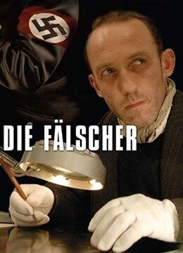 《伯纳德行动》2007年德国,奥地利犯罪,剧情,战争电影在线观看