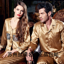 Accept the third party inspection,Suzhou silk lovers summer silk lounge long-sleeve silk sleep set