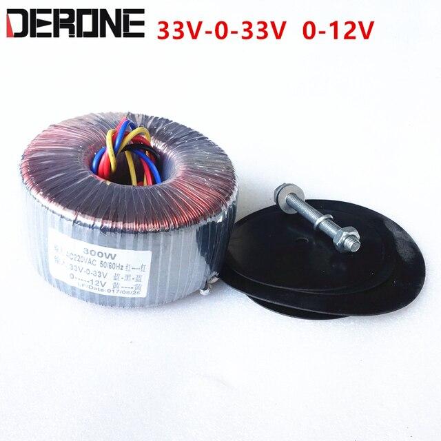 300 W/300VA versterker transformator 33V 0 33 V/0 12 V Zuiver koper transformator voor dartzeel NHB108 QUAD405 eindversterker