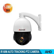 HD  5MP 30X optical zoom AHD  IR LED DWDR  Pan & Tilt &Zoom Auto tracking High Speed Dome PTZ Camera