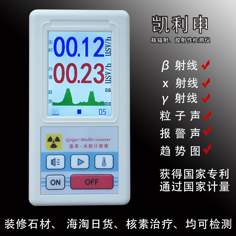 Nuclear Radiation Detector, Geiger Counter, Personal Dosimeter, Marble Tester, Radioactivity Test fs2011 nuclear radiation detector tester radioactive particles geiger counter personal dose alarm chinese and english system