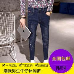 Новые осенние и зимние джинсы для мужчин для похудения отверстие тенденция Маленькие ноги мальчиков сто повседневные брюки
