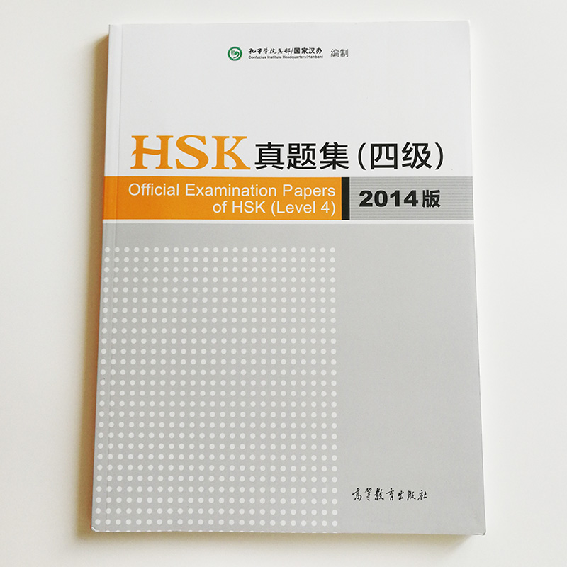 2014 Official Examination Papers Of HSK Level 4  Download MP3 Chinese Language Education Book For Chinese Learners