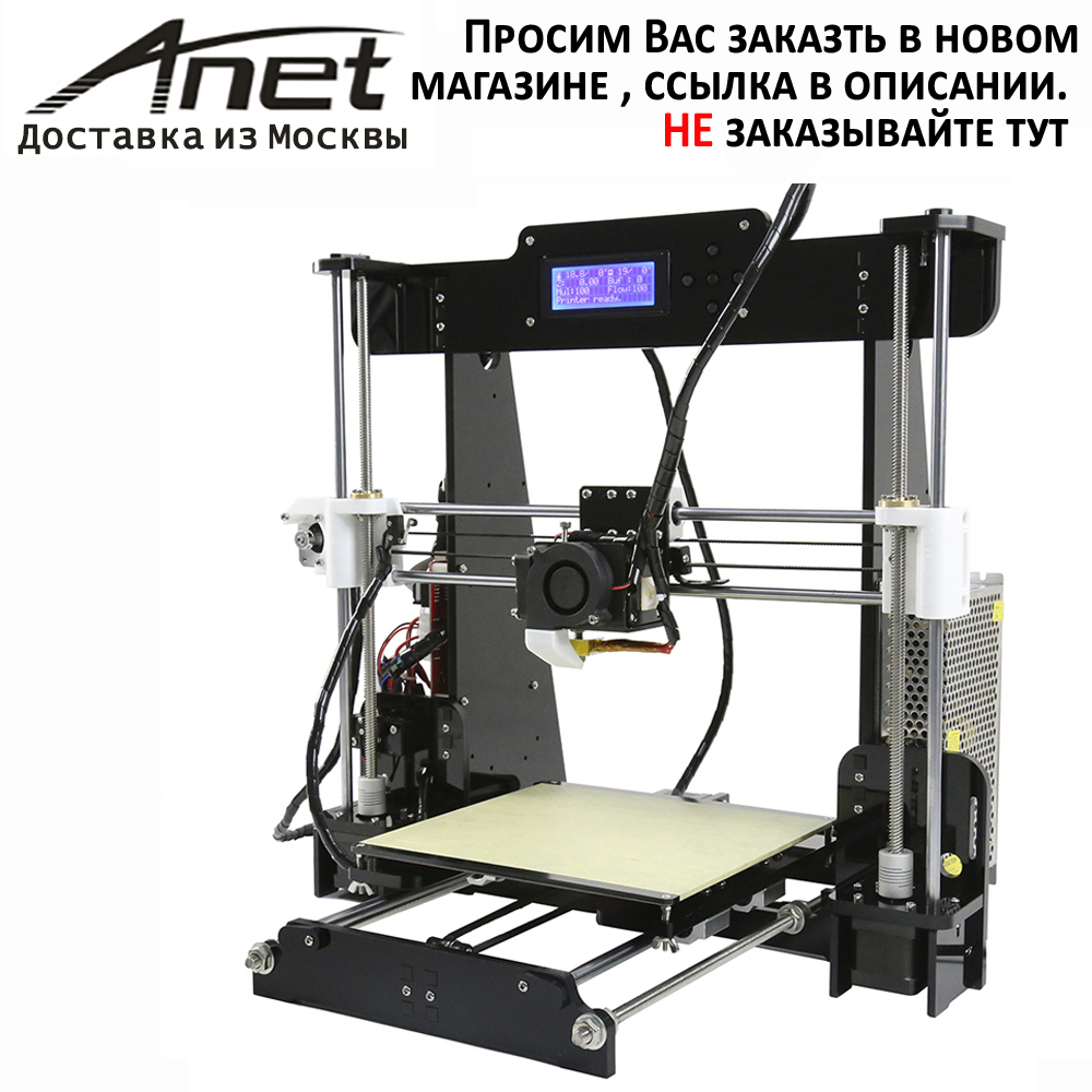 2017 high precision quality Anet A8 3d printer Prusa i3 1 2 Rolls Filament 8GB SDcard
