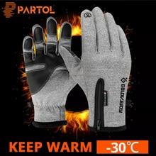 Partol Черный Серый сенсорный экран мотоциклетные велосипедные лыжные альпинистские перчатки для верховой езды Зимние Мужские Женские ветрозащитные M L XL XXL