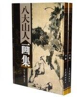 Китайская живопись Кисточки чернил Книги по искусству Суми э альбом badashanren альбомная