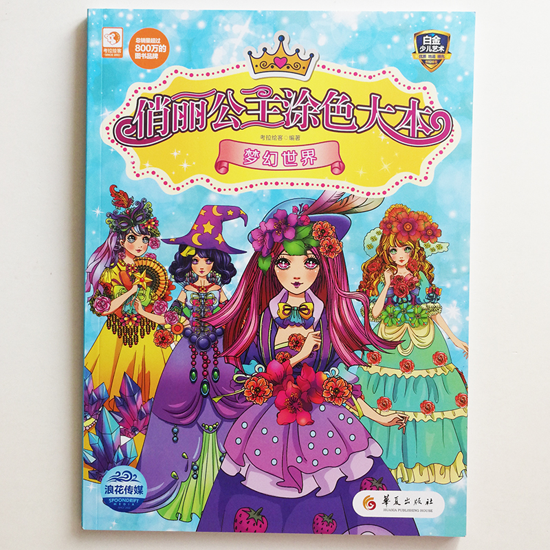 Pretty Princess Coloring Book Dream World( 112pages) for Children/Kids/ Girls/Adults Coloring Book and Activity Book Big SizePretty Princess Coloring Book Dream World( 112pages) for Children/Kids/ Girls/Adults Coloring Book and Activity Book Big Size