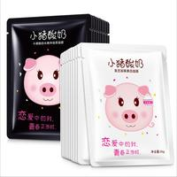 100pcs Piggy yoghurt cleansing black mask NET hydrating cleansing cleansing black