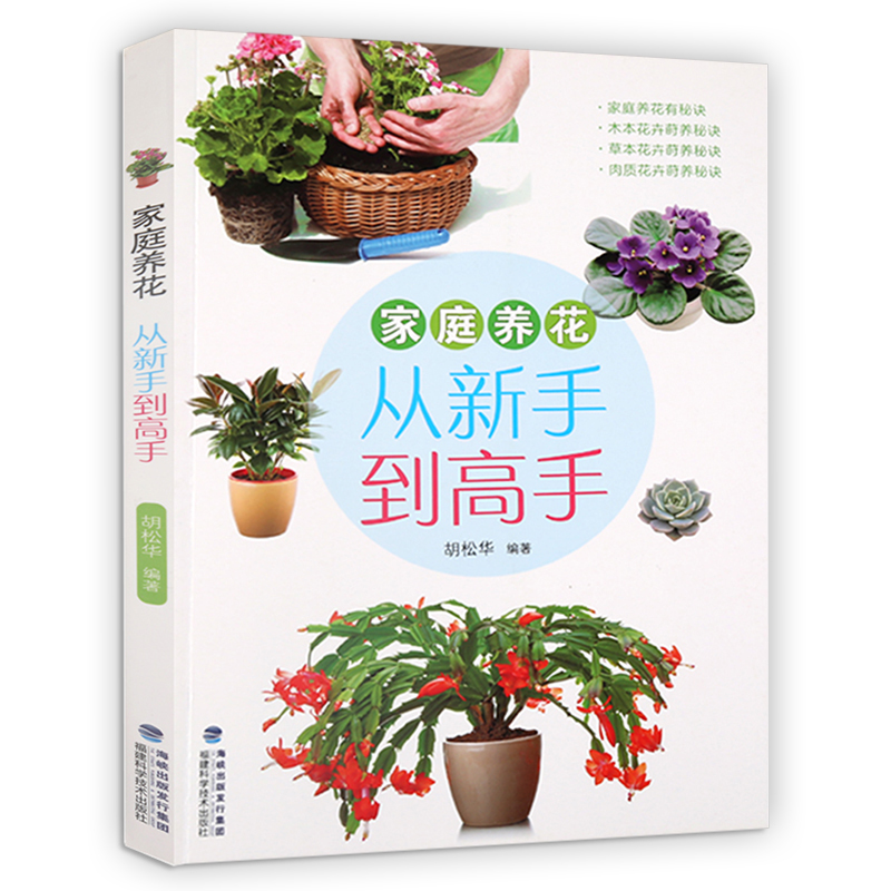 Home Gardening From Novice To Expert Four Seasons Gardening Book For Adult