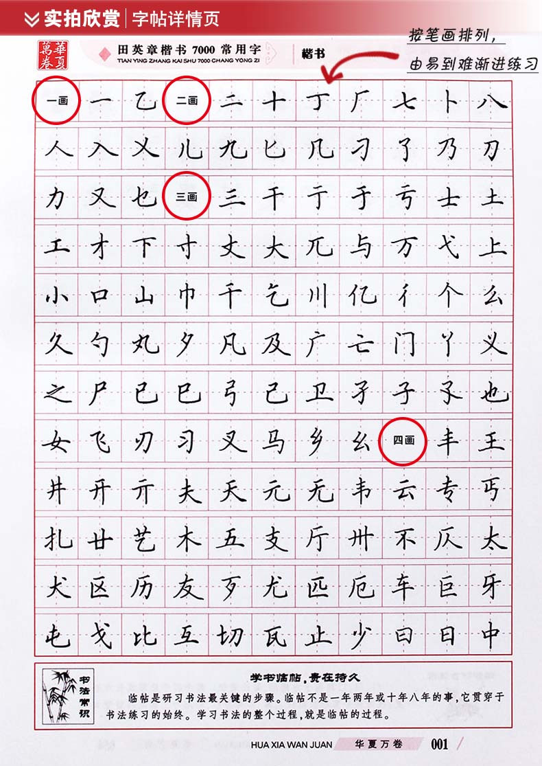 7000 Common Chinese Characters Copybook For Pen Calligraphyregular
