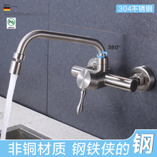 The kitchen sink balcony vegetable washing basin washing pool folded 304 stainless steel mixing valve into the wall of cold hot