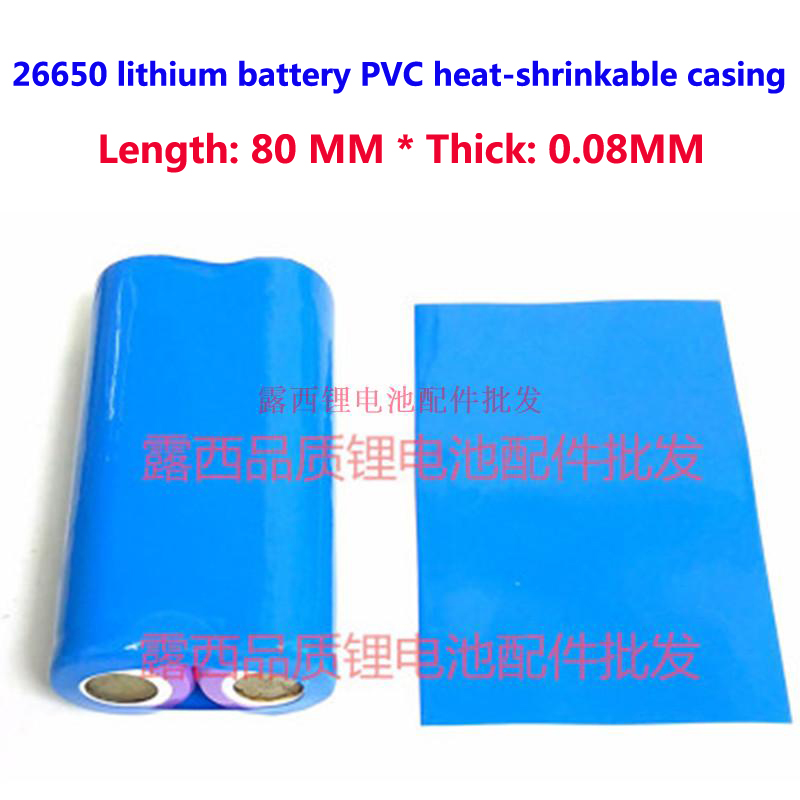 2 et 26650 couverture de batterie au lithium film thermorétractable PVC 2 et 26650 batterie au lithium manchon thermorétractable emballage de peau