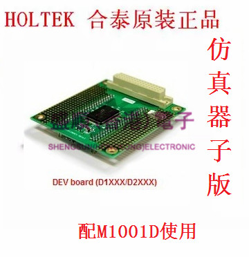 Development Tool Of HT68F50 For Emulator Subversion D1003C With Master M1001D