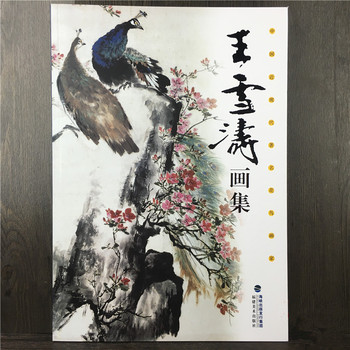 Chinese Xieyi Painting Book of Xue-Tao Wang Bird-and-flower Painting 127pages