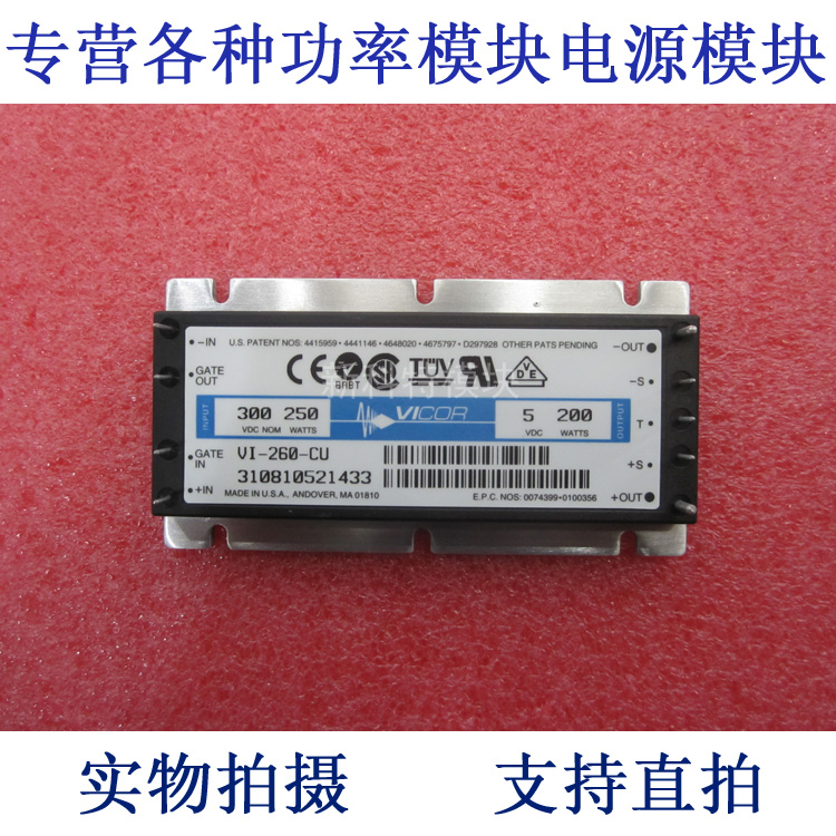 ФОТО VI-260-CU 300V-5V-200W DC / DC power supply module