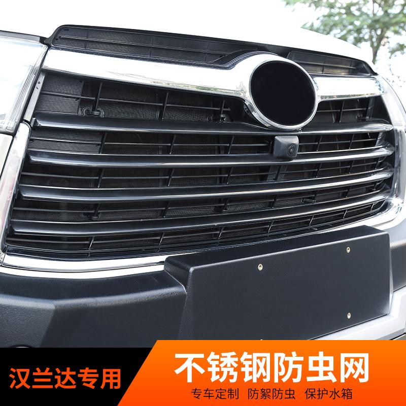 car grill network fit for honda TOYOTA Highlander 2017 abs Protection Avoid dust Mosquito insect 5pcs