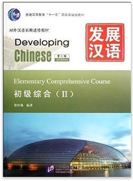 ФОТО W-Free shipping Developing Chinese: Elementary Comprehensive Course 2 (2nd Ed.) (w/MP3) (Chinese Edition)