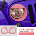 2 шт. Розовый ABS Хром Передняя фара противотуманная фара крышка планки для Jeep Wrangler 2007-2017 автомобильный Стайлинг авто аксессуары
