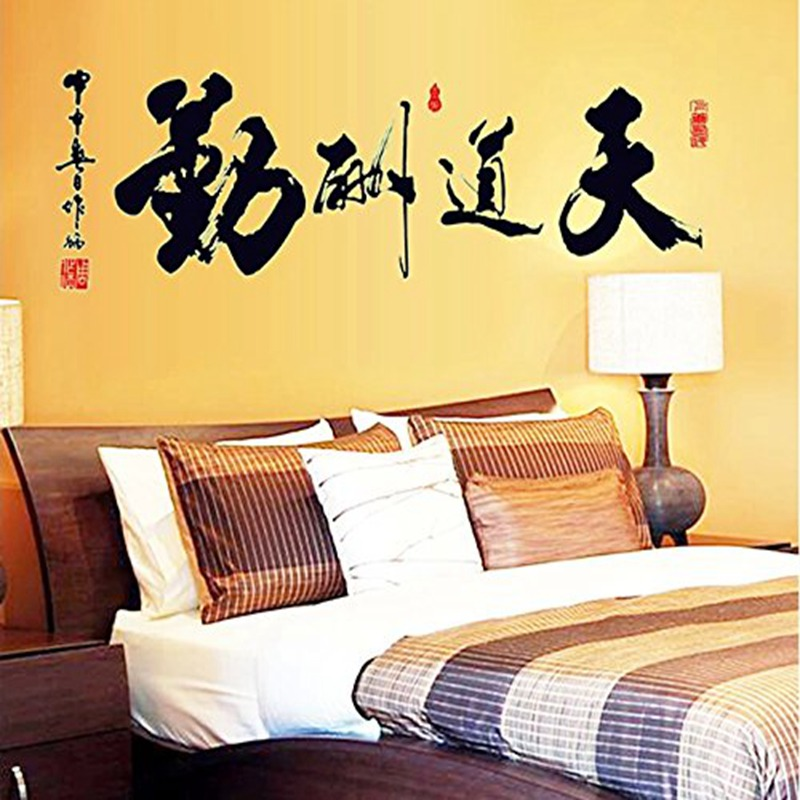 Online buy wholesale chinese calligraphy wall decal from for Living room 6 letters