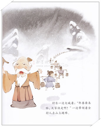 Купить с кэшбэком The Monster Nian book Chinese classic story picture textbook